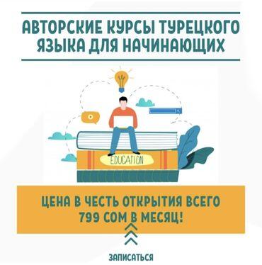 Языковые курсы | Кыргызский, Русский, Турецкий | Для взрослых, Для детей