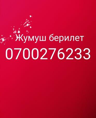 Упаковщицы - Кыргызстан: 20 жаштан өйдө жардамчылар керек. График саат 10.00. 18.00 чеин. 5/2