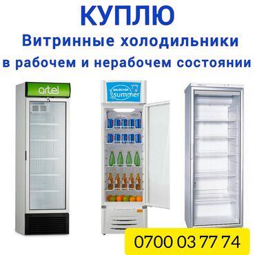 купить джойстик для телефона в бишкеке в Кыргызстан: Куплю рабочие и не рабочие витринные