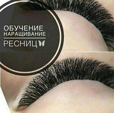 АКЦИЯ!!! АКЦИЯ!!! Обучение!!! Наращивание в Бишкек