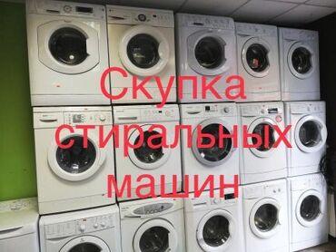 скупка нерабочей бытовой техники в Кыргызстан: Фронтальная Автоматическая Стиральная Машина