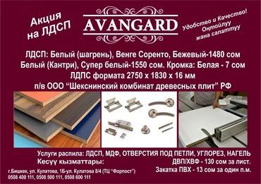 Продажа ЛДСП по оптовой цене в Бишкек