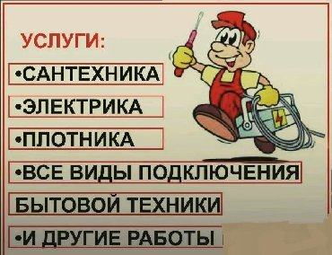 сварщик плотник в Кыргызстан: Сантехник, ЭлектрикСварщик, Плотник . Многопрофильный мастер