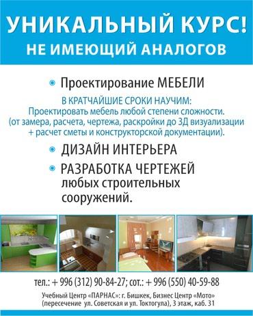 Курсы конструирования мебели: 0 (706) в Бишкек