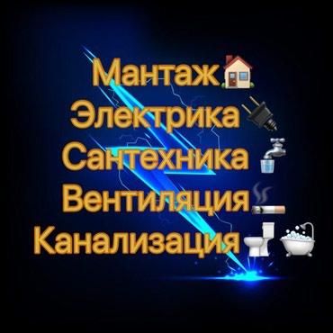 Электро мантаж евростиль в Бишкек