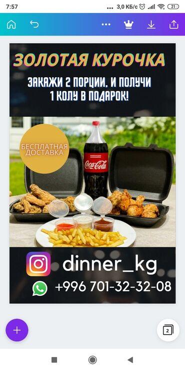 хундай портер цена бишкек в Кыргызстан: Доставка едазакажи 2порции нагетсы получи 1л колы в подарок.Порцы