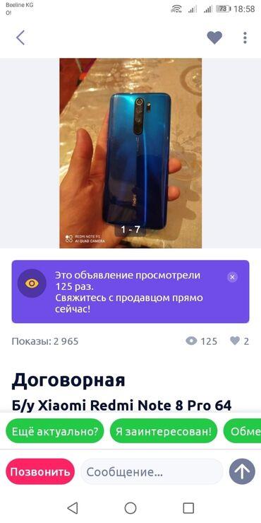 Электроника - Базар-Коргон: Куплю телефон