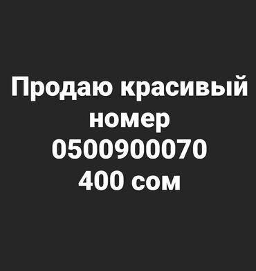 Карты памяти exceleram для видеокамеры - Кыргызстан: Продаю красивый номер. на звонки не отвечаю писать только по вотцапу