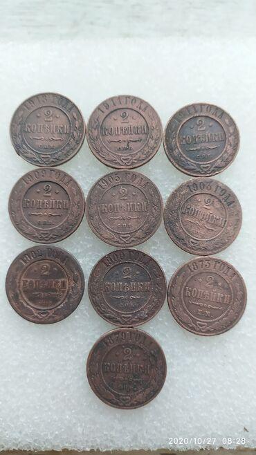 Продаю Царские монеты 2 копейки-10 штук.Медные