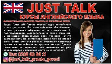 """Вы хотите быстро научится говорить на английском языке? Тогда, """"Just t"""
