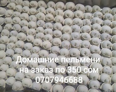 желтое платье на новый год в Кыргызстан: Берём заказы на домашние пельмени. Баранина Говядина Бедя