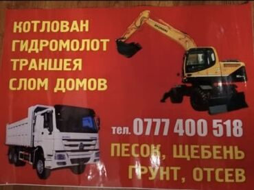 Услуги экскаватора и хово  услуги маленького и большого экскаватора -к
