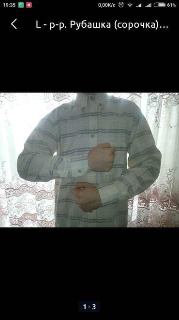 L - р-р. Рубашка (сорочка) мужская, классическая, с длинным рукавом