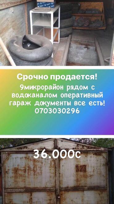 Гаражи - Беловодское: Очень срочно!