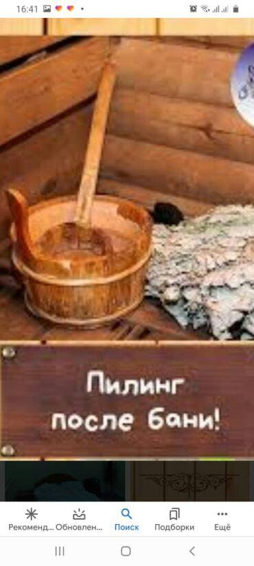 """Баня-Мончо """" Супура """"работает!Адрес: Ортосайскии базар по улице"""