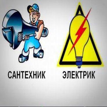 сантехник электрик отопление в Кыргызстан: Опытный специалист Сантехник Сантехник водопровод канализация