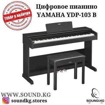 пианино бишкек in Кыргызстан | ПИАНИНО, ФОРТЕПИАНО: Пианино, фортепиано, цифровое пианино.  Цифровое пианино - yamaha ydp-