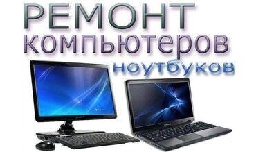 прием макулатуры бишкек адреса в Кыргызстан: Ремонт   Ноутбуки, компьютеры   С гарантией, С выездом на дом, Бесплатная диагностика