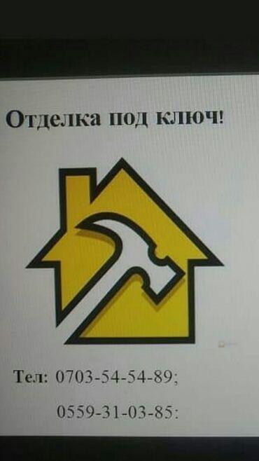 дизайн интерьера бишкек в Кыргызстан: Фирма: Отделка под ключ!  + Дизайн интерьера. + Смета материал расхо