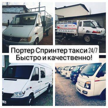 15113 объявлений: Портер такси услуги ПортерУслуги портер Портер услугиСпринтер такси
