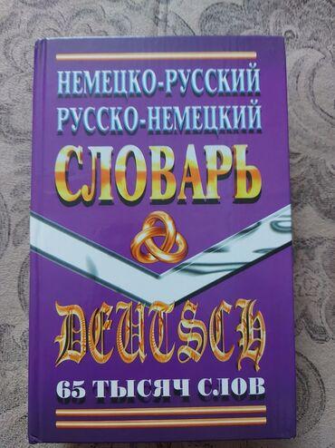 Очень хороший немецко-русский и русско-немецкий словарь
