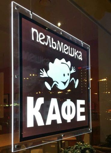 Печать на баннер, самоклейка, объёмные в Бишкек