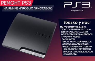 Ремонт PlayStation 3 на рынке игровых в Бишкек