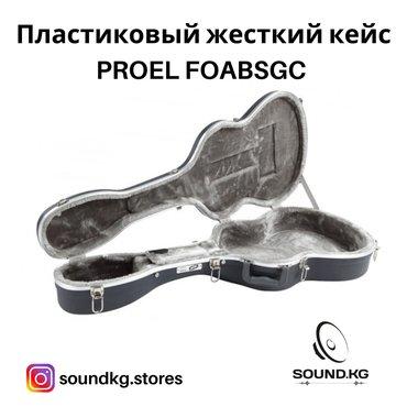 Пластиковый кейс PROEL FOABSCGC - в наличии - для классической гитары