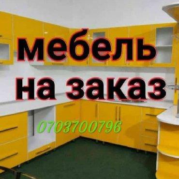 Шкафы в Кыргызстан: Мебели на заказ оптом и в розницу !!!!