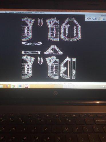 Компьютерные лекала! Изготовление в Бишкек
