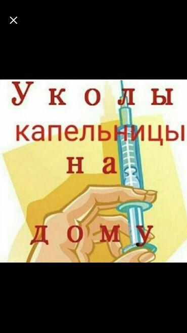 матросова кулатова в Кыргызстан: Услуги медсестры уколы капельницы район кулатова элебаева юбилейный