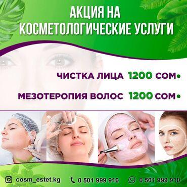 биозавивка волос бишкек in Кыргызстан | ИГРУШКИ: Косметолог | Биоревитализация, Маски, Массаж лица | Консультация, Гипоаллергенные материалы, Сертифицированный косметолог