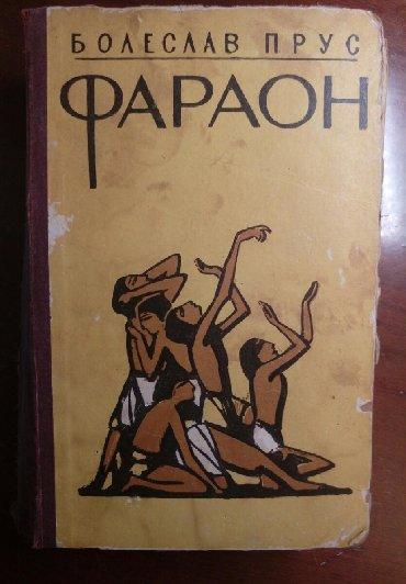 """Продам книгу! Болеслав Прус """"Фараон"""" в Zabrat"""