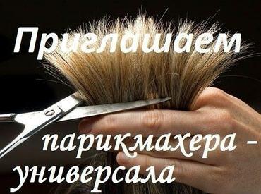 Требуется парикмахер в Бишкек