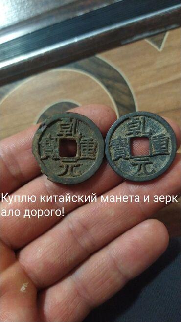 Спорт и хобби - Кызыл-Суу: Монеты