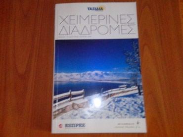 Τξιδιωτικα βιβλια ολα μαζι 10ε σε Κεντρική Θεσσαλονίκη - εικόνες 2