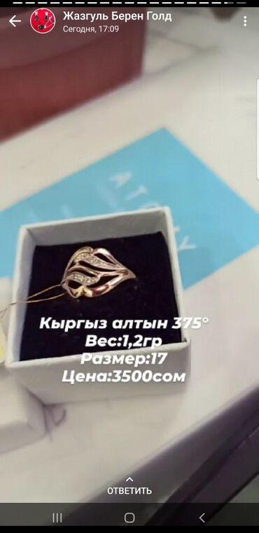Кыргыз алтын