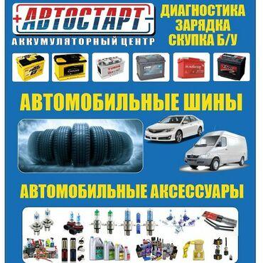 Аккумулятор аккумуляторы аккум акум Автошины шины авторезины Автоаксес