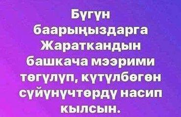 Сдаются кабинеты по 8 кв.м. в салоне в Бишкек