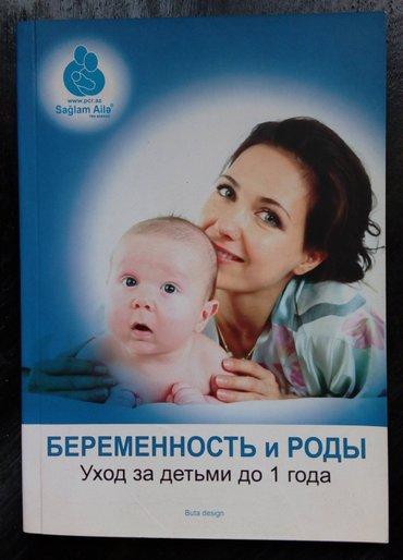 Bakı şəhərində Беременность и роды. Уход за ребёнком до 1 года.