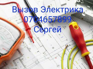 Электрик | Установка стиральных машин, Монтаж выключателей, Монтаж проводки | Больше 6 лет опыта