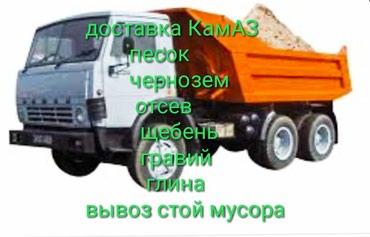 Доставка ЗИЛ КАМАЗ ОТСЕВ ЩЕБЕНЬ КАМНИ в Кок-Ой