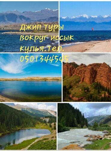 Отдых на Иссык-Куле - Студенческое: Отдых на Иссык-Куле