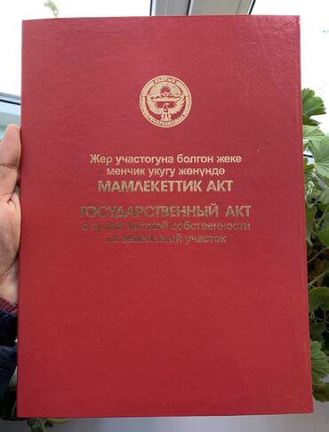 Продажа земельных участков в Кыргызстан: Продам 500 соток Для строительства от собственника