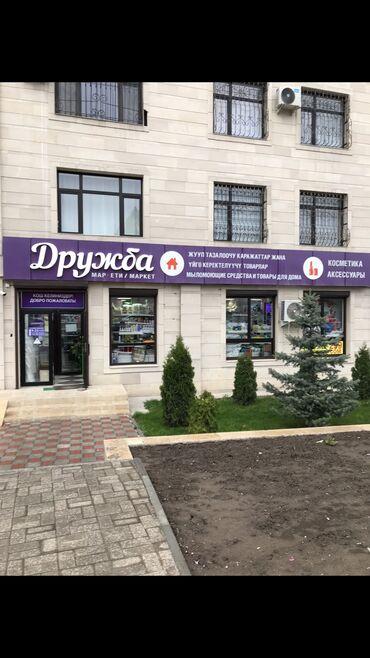Сдаётся помещение под магазин/офис  160 кв.м.    Улица Ахунбаева/Малд