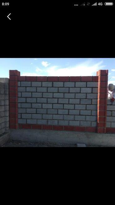 Кладка - Кыргызстан: Строительные услуги фундамент заборы пескоблок тумба кровля крыши