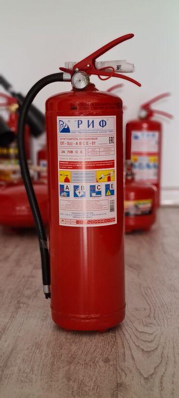 Другие товары для дома - Новый - Бишкек: Огнетушитель ОП-5. Огнетушители всех видов и другое пожарное оборудова