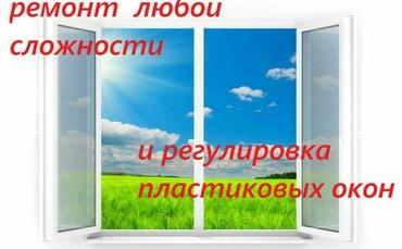 Bakı şəhərində Plastik pencere, temiri, sifariwi, CAM-balkon