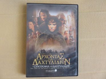 Lord of the rings 2 DVD σε Chalandri