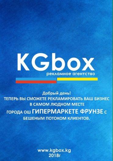 Рекламная агентство KgBox предлагает: в Ош